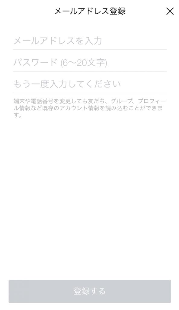 LINEログイン4